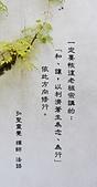 弘聖上師 法語詩偈:「貪婪是社會的原動力」.jpg