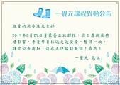 2019活動訊息:20190825童蒙_工作區域 1.jpg