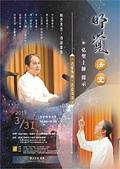 2019活動訊息:台北明覺法堂海報201903..jpg