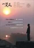 一覺元學會會刊:一覺元會刊創刊號封面j-1.jpg
