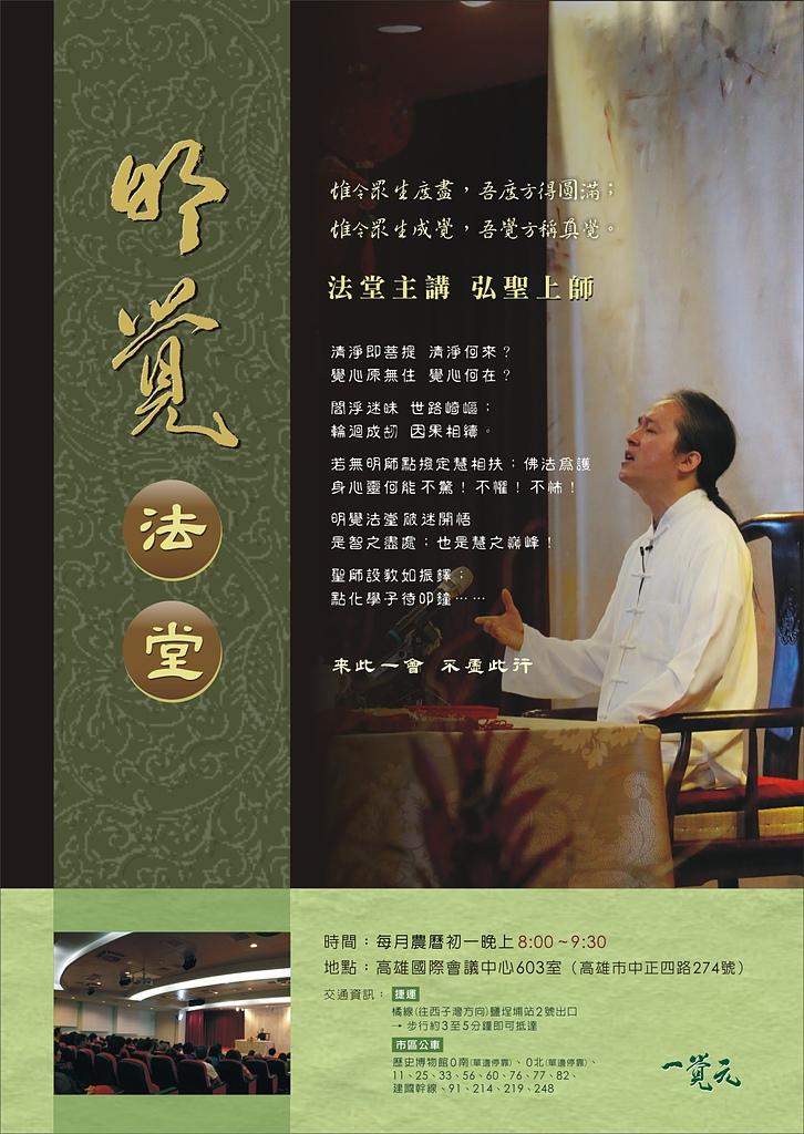 2017活動訊息海報:高雄明覺法堂海報201705..jpg