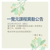 2019活動訊息:課程異動.jpg