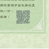 文萃:一覺元文萃第11期-背面(QR).jpg