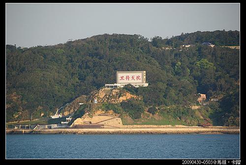 從咖啡館也可以看到福澳港的地標 - 枕戈待旦