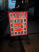 行動相簿:150529悅香鹽酥雞@頭份1 (1).JPG