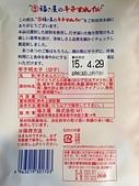 行動相簿:150524土產from日本上司 (2).jpg