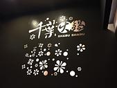 未分類相片(2014年):141225千葉火鍋@桃園 (1).jpg
